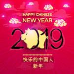 2019金猪贺卡