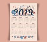 2019花卉装饰日历