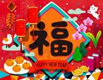 2019春节福字