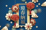 迎春纳福春节贺卡