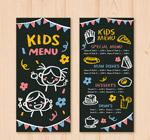 彩绘儿童餐馆菜单