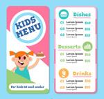 可爱女孩儿童菜单