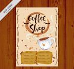 水彩绘咖啡菜单
