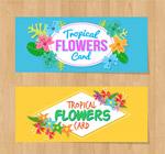 卡通热带花卉卡片
