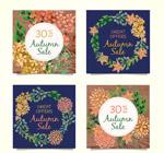 秋季花卉折扣卡片