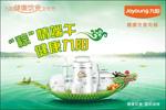 九阳公司端午广告