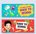 开学元素banner