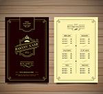 古典餐馆菜单