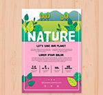 自然环保传单