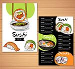 彩绘美味寿司菜单