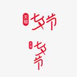2020天猫七夕节