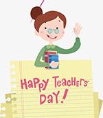 活页纸教师节快乐