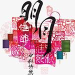 中秋节毛笔字