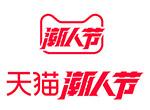 天猫潮人节logo