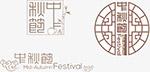 中秋古典字体