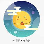 中秋节吃月饼的月亮