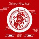 2021新年剪纸插画