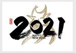 2021牛年艺术字