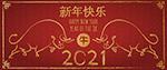 2021新年春节海报