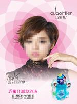 卸妆液宣传单