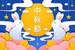 剪纸风矢量中秋节玉兔