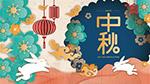 中秋节快乐矢量插画