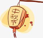 中秋节中国风灯笼