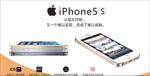 苹果5S海报