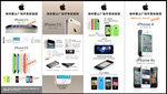 iPhone5S新品