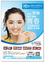 牙科医院海报