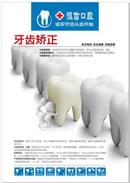 牙齿矫正广告