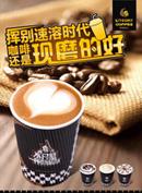 咖啡店海报
