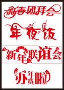 春节字体设计