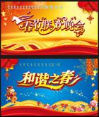 春节联欢晚会舞台
