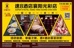 快捷酒店宣传海报