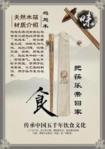 木筷饮食文化