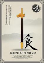 淡雅饮食文化海报
