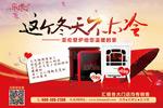 中式壁炉海报