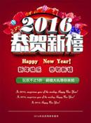 2016恭贺新禧