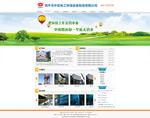 环保企业网页