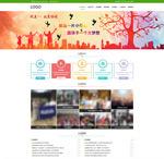 公益网站模板