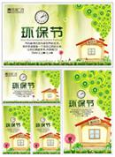 环保节海报