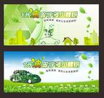 312植树节广告