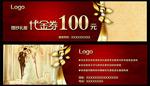 100元代金卷