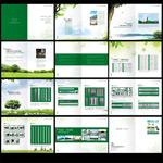 绿色节能灯具画册