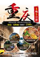 重庆旅游微信广告