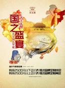 天王表国庆海报