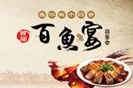百鱼宴品鉴会海报