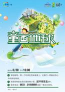 童画地球海报