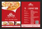 披萨商务套餐菜单